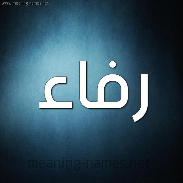 شكل 9 صوره ديجيتال للإسم بخط عريض صورة اسم رفاء Rfaa