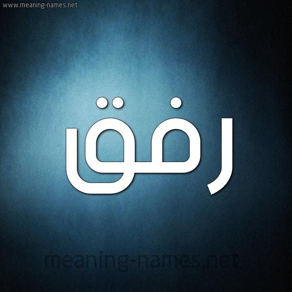 صورة اسم رفق Rfq شكل 9 صوره ديجيتال للإسم بخط عريض