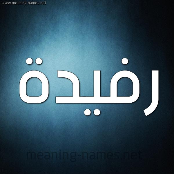 صورة اسم رُفَيدة Rofida شكل 9 صوره ديجيتال للإسم بخط عريض