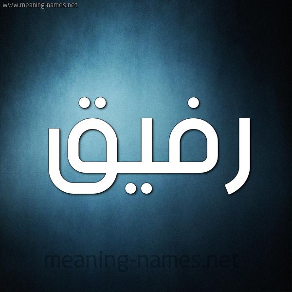 صورة اسم رَفيق RAFIQ شكل 9 صوره ديجيتال للإسم بخط عريض