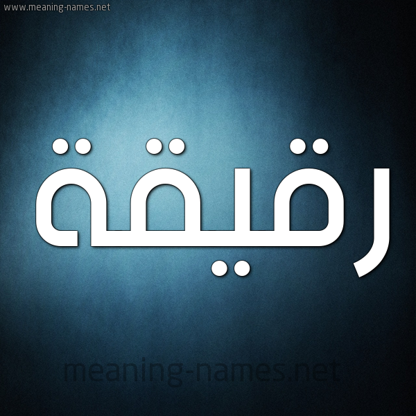 صورة اسم رقيقة Rqyqh شكل 9 صوره ديجيتال للإسم بخط عريض