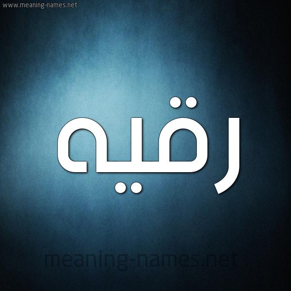 صورة اسم رقيه Rokia شكل 9 صوره ديجيتال للإسم بخط عريض