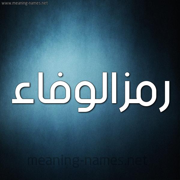 صورة اسم رمزالوفاء Rmzalwfa'a شكل 9 صوره ديجيتال للإسم بخط عريض