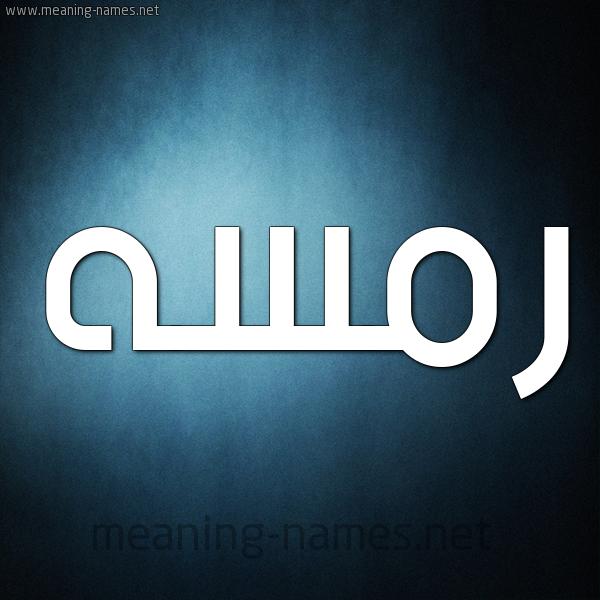 صورة اسم رمسه RMSH شكل 9 صوره ديجيتال للإسم بخط عريض