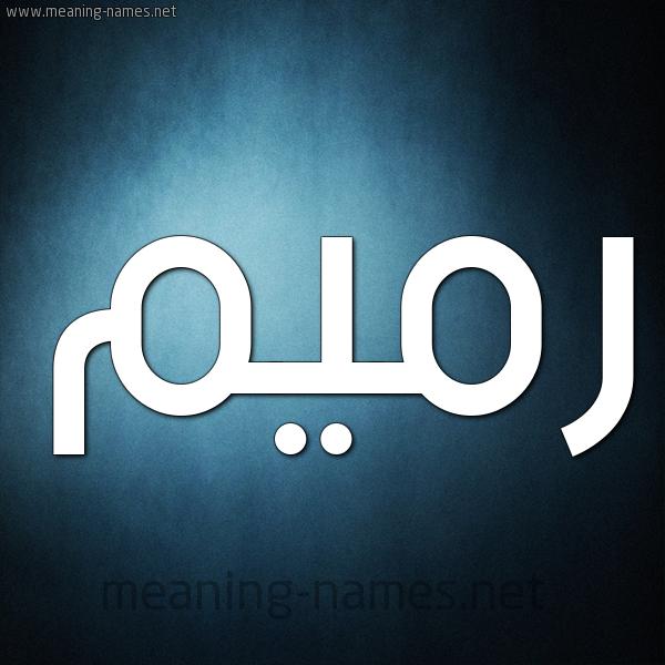 صورة اسم رميم Ramem شكل 9 صوره ديجيتال للإسم بخط عريض