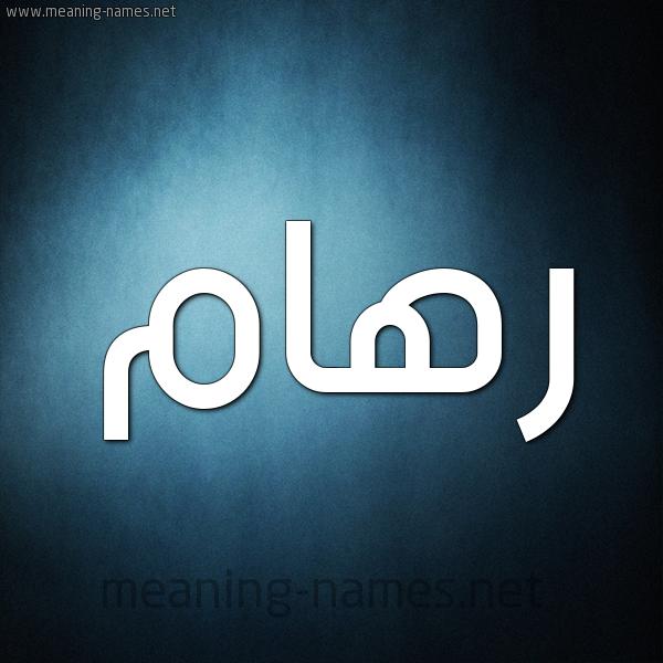 صورة اسم رهام ريهام-Reham شكل 9 صوره ديجيتال للإسم بخط عريض