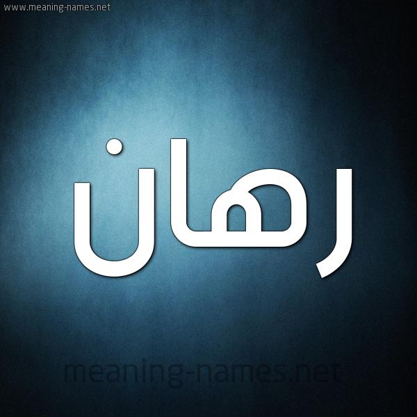 صورة اسم رهان RHAN شكل 9 صوره ديجيتال للإسم بخط عريض