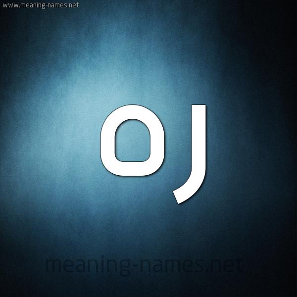 صورة اسم ره RH شكل 9 صوره ديجيتال للإسم بخط عريض