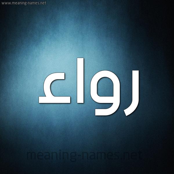 صورة اسم رواء Rwaa شكل 9 صوره ديجيتال للإسم بخط عريض