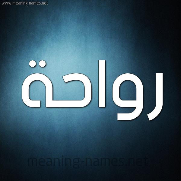 شكل 9 صوره ديجيتال للإسم بخط عريض صورة اسم رواحة Rwahh