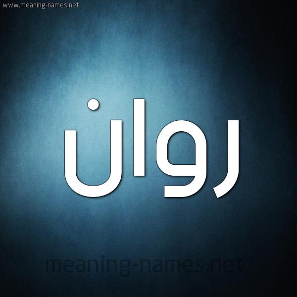 صورة اسم روان Rawan شكل 9 صوره ديجيتال للإسم بخط عريض
