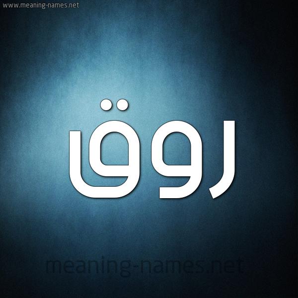 صورة اسم روق Rwq شكل 9 صوره ديجيتال للإسم بخط عريض