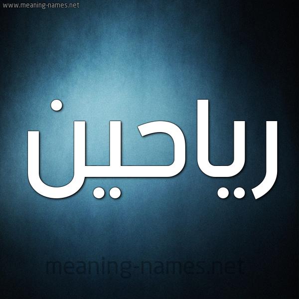 صورة اسم رياحين Riahin شكل 9 صوره ديجيتال للإسم بخط عريض