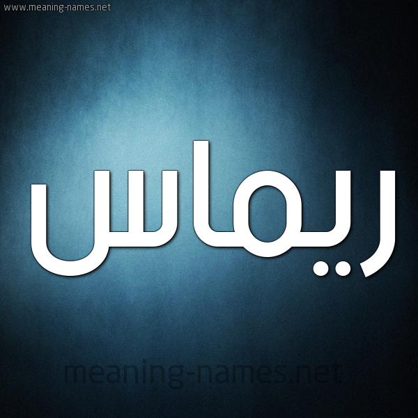 زخرفة اسم ماس برنامج زخرفة الأسماء والحروف والرموز الممي زة