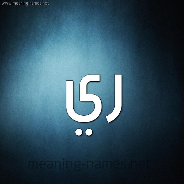 شكل 9 صوره ديجيتال للإسم بخط عريض صورة اسم ري RI