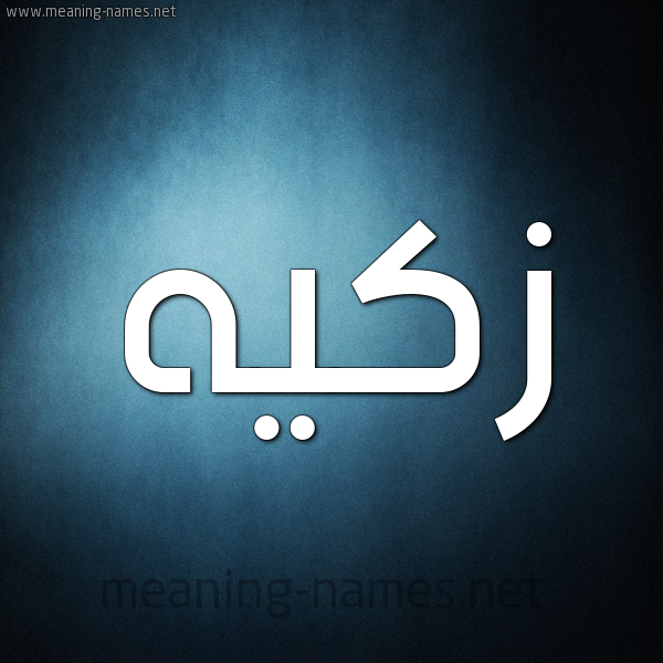 صورة اسم زكيه Zakia شكل 9 صوره ديجيتال للإسم بخط عريض