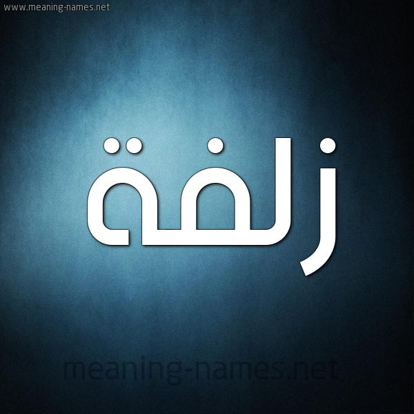 صورة اسم زلفة Zolfa شكل 9 صوره ديجيتال للإسم بخط عريض