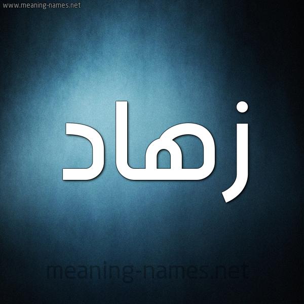 صورة اسم زهاد Zhad شكل 9 صوره ديجيتال للإسم بخط عريض