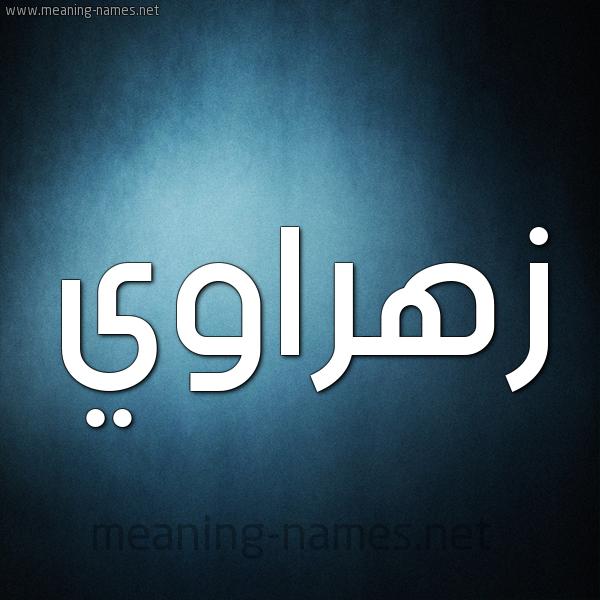 صورة اسم زهراوي ZHRAOI شكل 9 صوره ديجيتال للإسم بخط عريض