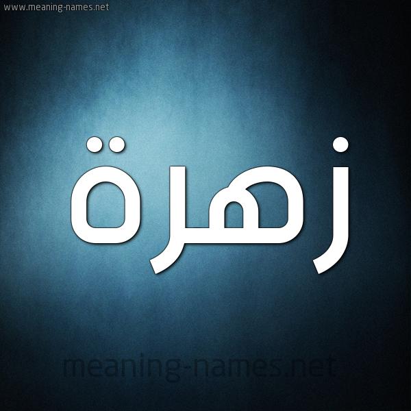 صورة اسم زهرة Zhra شكل 9 صوره ديجيتال للإسم بخط عريض