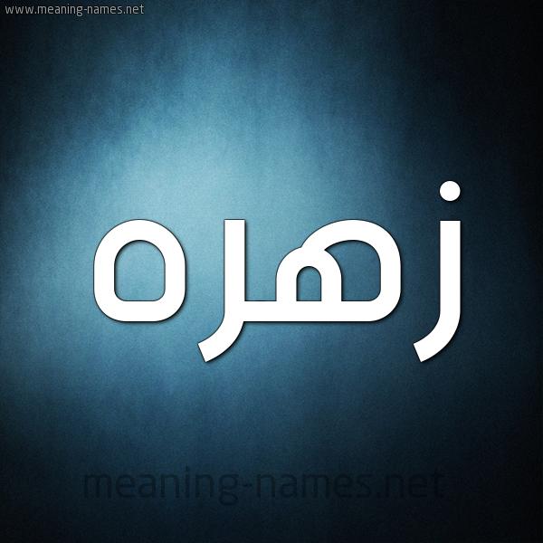 صورة اسم زهره ZHRH شكل 9 صوره ديجيتال للإسم بخط عريض