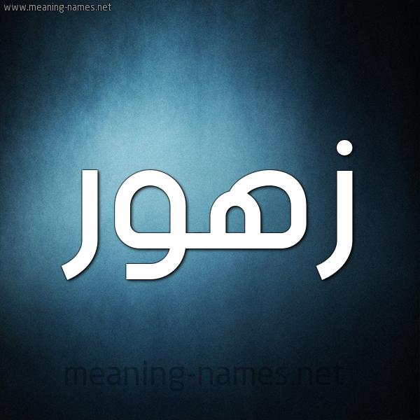 صورة اسم زُهور Zohor شكل 9 صوره ديجيتال للإسم بخط عريض