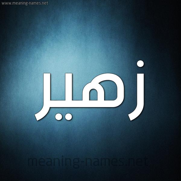 صورة اسم زهير Zohyr شكل 9 صوره ديجيتال للإسم بخط عريض
