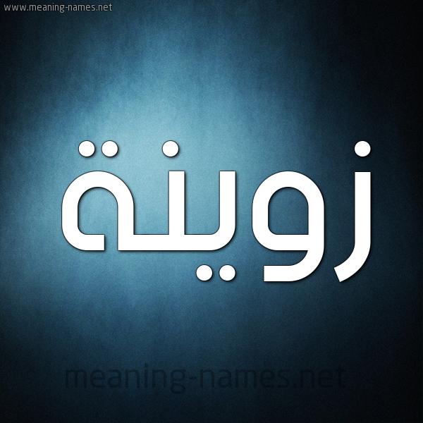 صورة اسم زوينة Zoinh شكل 9 صوره ديجيتال للإسم بخط عريض