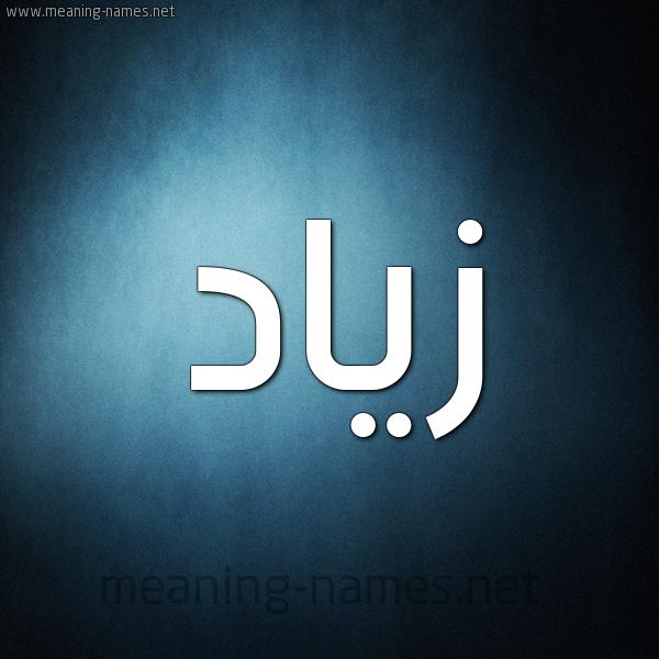 صورة اسم زياد Zyad شكل 9 صوره ديجيتال للإسم بخط عريض