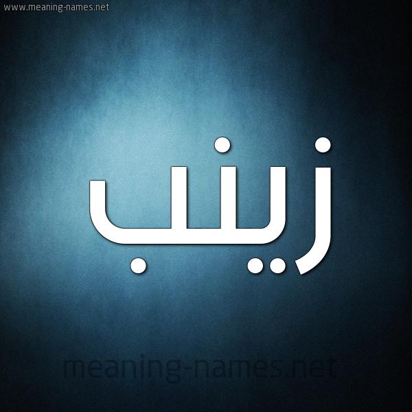 صورة اسم زينب Zaynab شكل 9 صوره ديجيتال للإسم بخط عريض