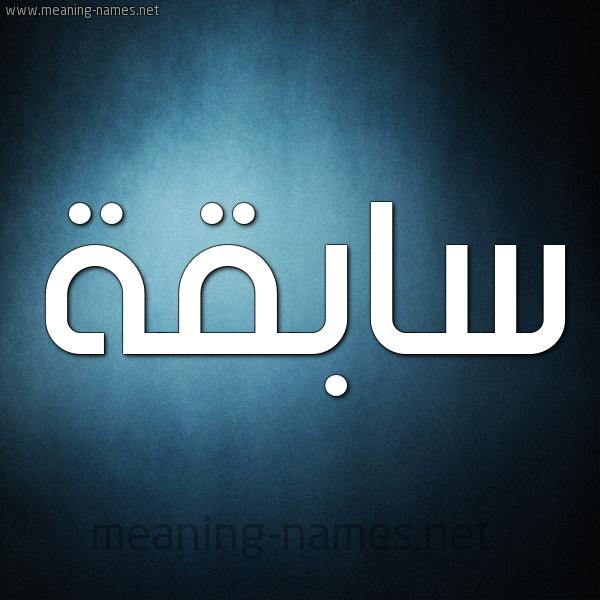 معنى اسم سابقة قاموس الأسماء و المعاني