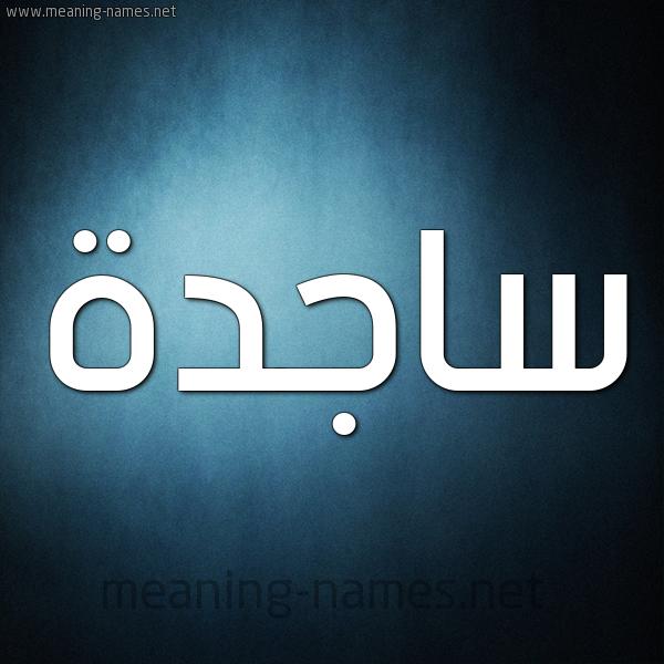 صورة اسم ساجدة Sajda شكل 9 صوره ديجيتال للإسم بخط عريض