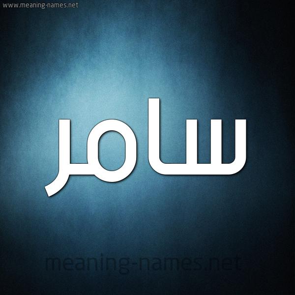 صورة اسم سامر Samer شكل 9 صوره ديجيتال للإسم بخط عريض