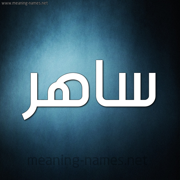 صورة اسم ساهر Saher شكل 9 صوره ديجيتال للإسم بخط عريض