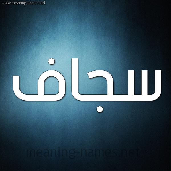 صورة اسم سجاف Sjaf شكل 9 صوره ديجيتال للإسم بخط عريض