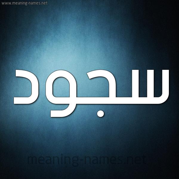 صورة اسم سجود Sojud شكل 9 صوره ديجيتال للإسم بخط عريض