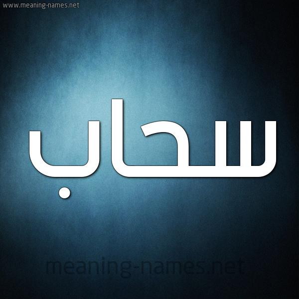 شكل 9 صوره ديجيتال للإسم بخط عريض صورة اسم سحاب Shab