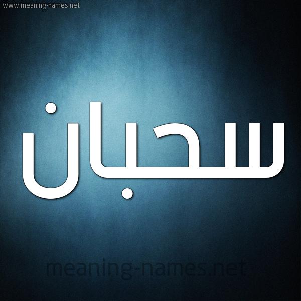 صورة اسم سَحبان Sabhan شكل 9 صوره ديجيتال للإسم بخط عريض