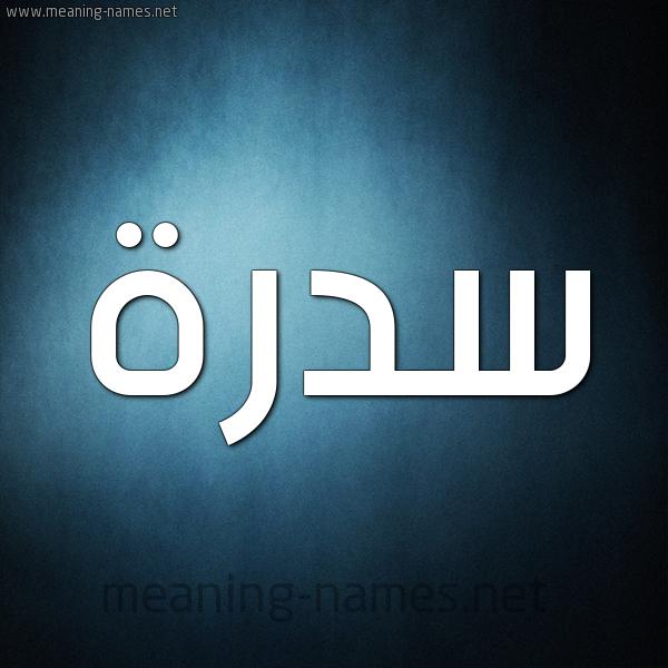 صورة اسم سِدْرَة Serdrah شكل 9 صوره ديجيتال للإسم بخط عريض