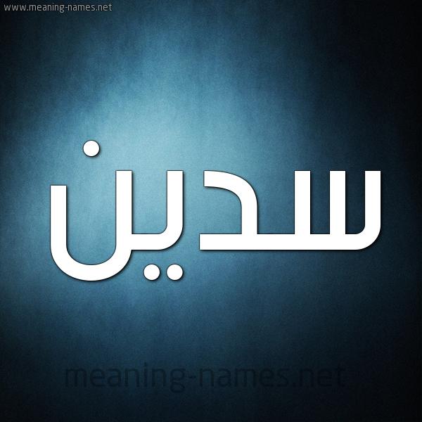 صورة اسم سدين Sadeen شكل 9 صوره ديجيتال للإسم بخط عريض