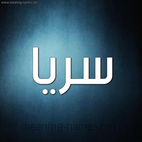 صورة اسم سريا Soraya شكل 9 صوره ديجيتال للإسم بخط عريض
