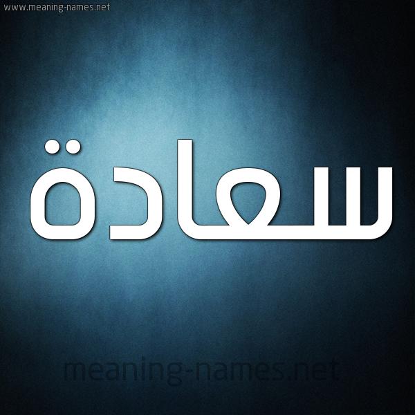 صورة اسم سعادة Saada شكل 9 صوره ديجيتال للإسم بخط عريض