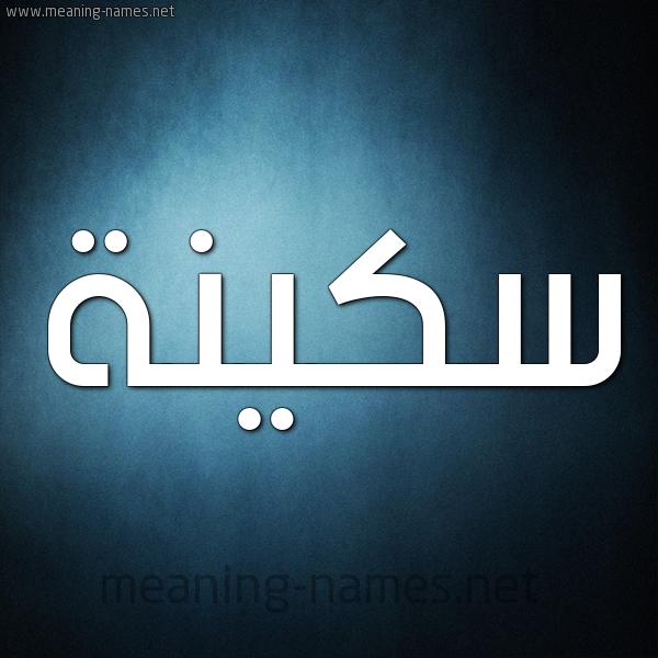 شكل 9 صوره ديجيتال للإسم بخط عريض صورة اسم سُكَينة SOKAINH