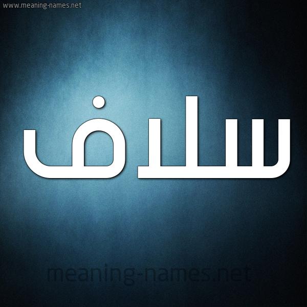 صورة اسم سلاف Slaf شكل 9 صوره ديجيتال للإسم بخط عريض