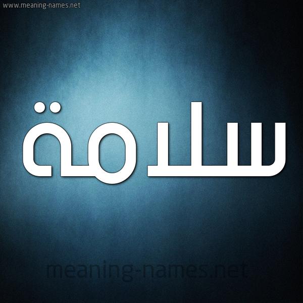 صورة اسم سلامة Slama شكل 9 صوره ديجيتال للإسم بخط عريض