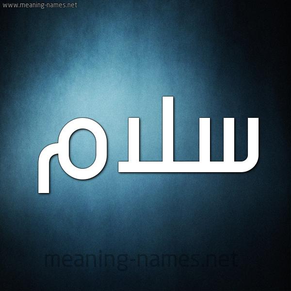 صورة اسم سَلاّم SALAM شكل 9 صوره ديجيتال للإسم بخط عريض
