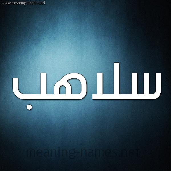صورة اسم سلاهب Slahb شكل 9 صوره ديجيتال للإسم بخط عريض