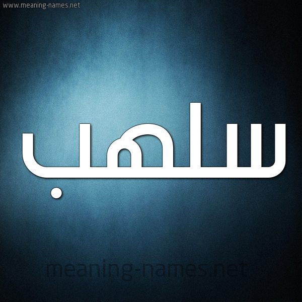 شكل 9 صوره ديجيتال للإسم بخط عريض صورة اسم سلهب Slhb