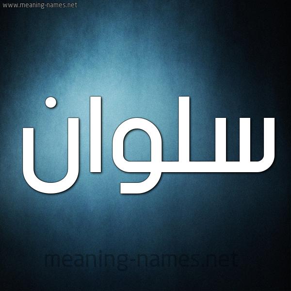 صورة اسم سلوان Slwan شكل 9 صوره ديجيتال للإسم بخط عريض