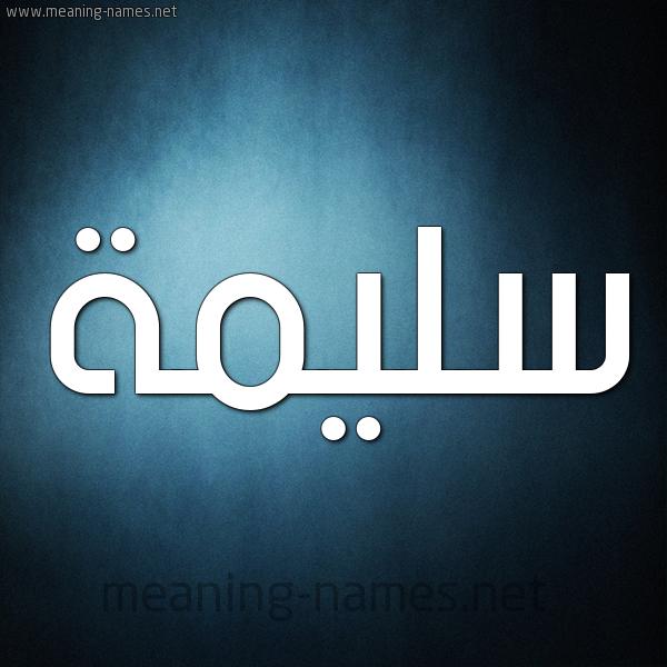 صورة اسم سليمة Slyma شكل 9 صوره ديجيتال للإسم بخط عريض